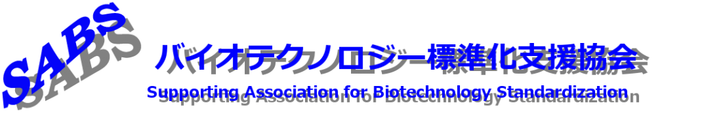 バイオテクノロジー標準化支援協会